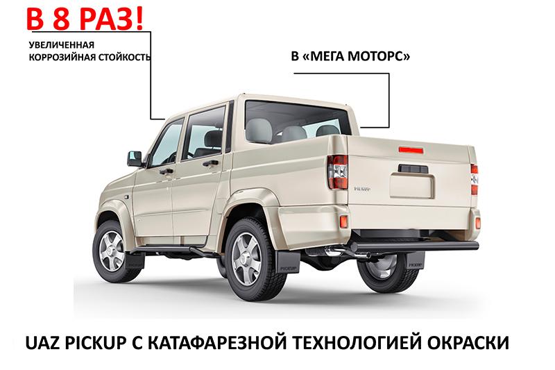 версиях UAZ Patriot и UAZ